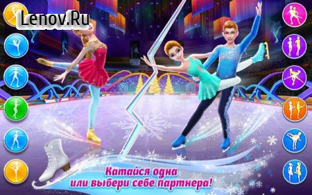 Ice Skating Ballerina - Dance Challenge Arena v 1.1.7 Мод (Unlocked)