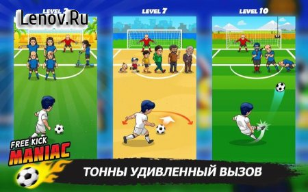 Freekick Maniac: Penalty Shootout Soccer Game 2018 v 1.4.0