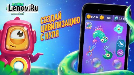 Alien Evolution Clicker: Species Evolving v 1.0.6.3 (Mod Money)