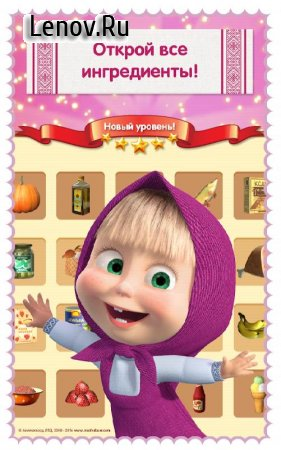 Masha and Bear: Cooking Dash v 1.3.8 Мод (Full Version/All Characters Unlocked)