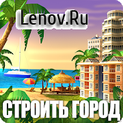 City Island 4 - Town Simulation: Village Builder v 1.9.15 (Mod Money)