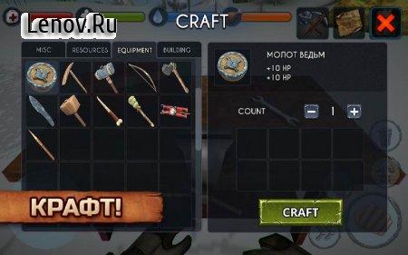 Island Survival v 2.5 Мод (Craft Items)