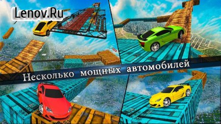 Real Impossible Tracks v 1.0.11 Мод (Free shopping)