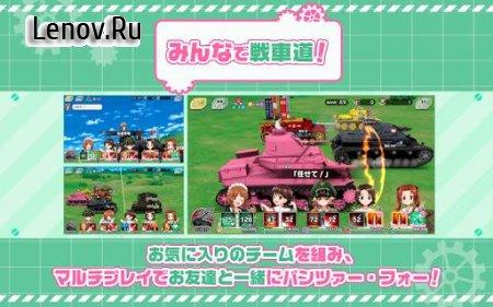 Girls und Panzer v 1.0.2 Мод (10X ATK/-10 ENEMY ATK)