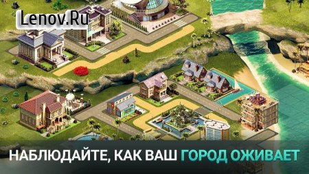 City Island 4 - Town Simulation: Village Builder v 3.1.0 Мод (много денег)