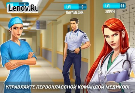 Operate Now: Hospital v 1.30.8 Мод (Lots of money/Many Hearts)