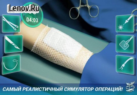 Operate Now: Hospital v 1.20.4 Мод (Lots of money/Many Hearts)