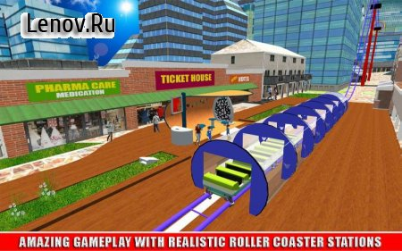 Amazing Roller Coaster HD 2018 v 1.04 (Mod Money)
