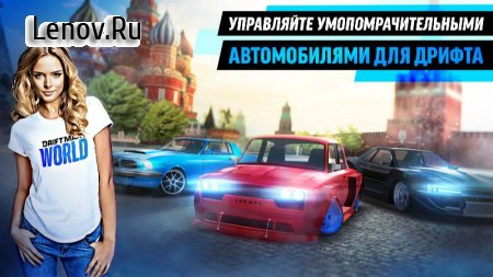 Drift Max World - Drift Racing Game v 1.77 (Mod Money)