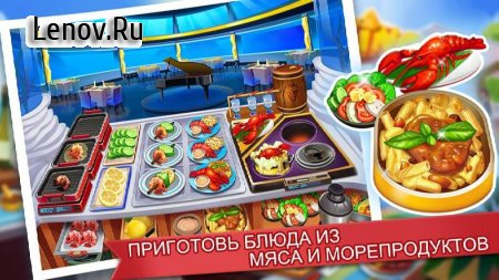 Cooking Madness - A Chef's Restaurant Games v 1.3.4 (Mod Money)