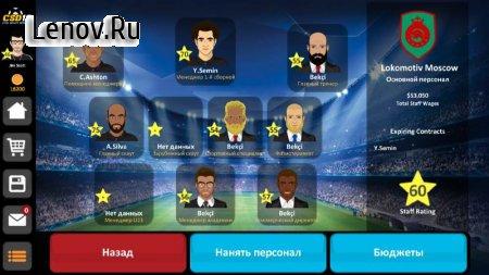 Club Soccer Director 2019 v 2.0.25 (Mod Money & More)