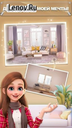 My Home - Design Dreams v 1.0.179 (Mod Money)