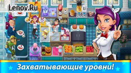 Cooking Stars v 2018.16.4041 (Mod Money)