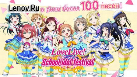 Love Live! School idol Festival v 6.5.0 Мод (Auto Perfect)