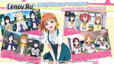 Love Live! School idol Festival v 6.0.4 Мод (Auto Perfect)