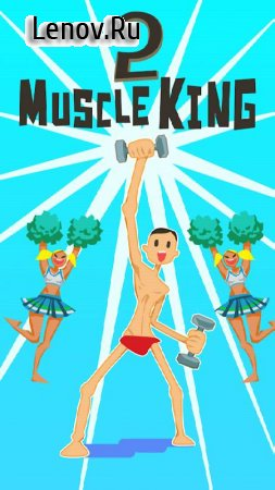 Muscle King 2 v 3.0.0 (Mod Money/Energy)