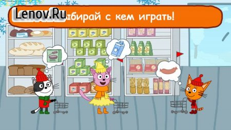 Three Cats Shop Game: CTS Children's Games v 1.2.1 Мод (Unlocked)