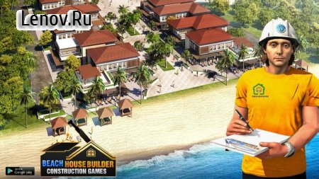 Beach House Builder Construction Games 2018 v 2.4 Мод (Unlocked)