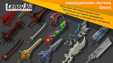 Ego Sword: Idle Sword Clicker v 1.20 (Mod Money)