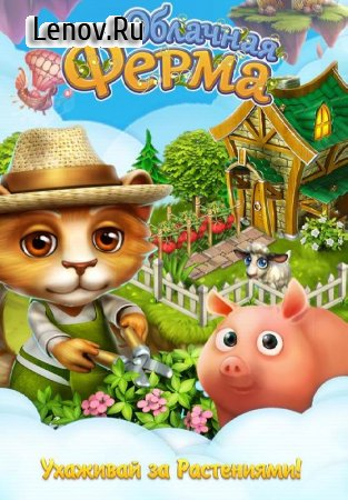 Cloud Farm v 1.2.47.0 (Mod Money)