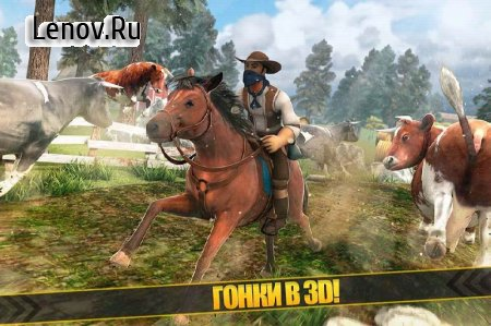 Cowboy Horse - Farm Racing v 1.3.0 (Mod Money)