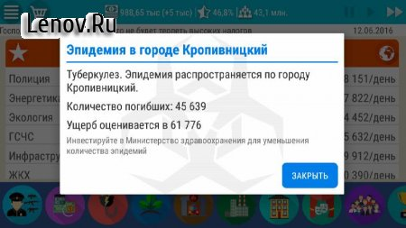 Ukraine Simulator PRO 2 v 1.0.7 Мод (полная версия)