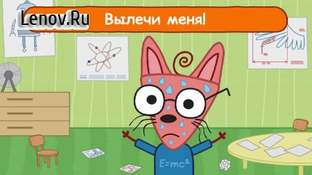 Three Cats Doctor v 1.1.2 Мод (Unlocked)