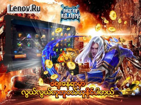 Age of Glory - Yarzawin Thuyekaung v 15 (God Mod/Unlimited mana)