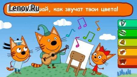 Three Cats Music Coloring Games for Children v 1.0 Мод (Unlocked)