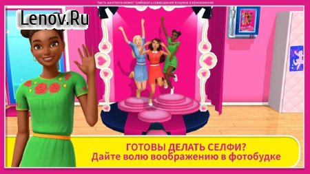 Barbie Dreamhouse Adventures v 2.0.1 Мод (Unlocked)