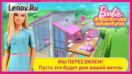 Barbie Dreamhouse Adventures v 14.0 Мод (Unlocked)