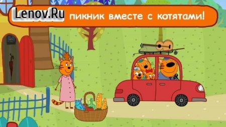 Three Cats Picnic v 2.0.2 Мод (Unlocked)