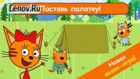 Three Cats Picnic v 1.2.5 Мод (Unlocked)
