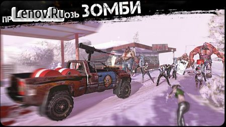 Zombies, Cars and 2 Girls v 1.041 (Mod Money)