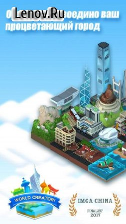 World Creator! (2048 Puzzle & Battle) v 4.0.6 (Mod Money)