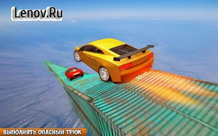 Racing Car Stunts On Impossible Tracks v 1.6 (Mod Money/Unlocked)