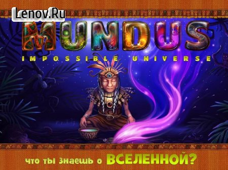 Mundus: Impossible Universe v 1.1.3 Мод (Money/Stars/Lives)