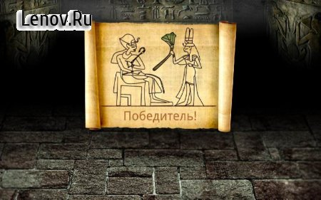 Egyptian Senet (Ancient Egypt Game) v 1.1.6 Мод (Unlocked)