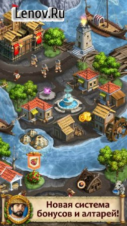 Roads of Rome: New Generation 2 v 1.1.6 Мод (Unlocked)