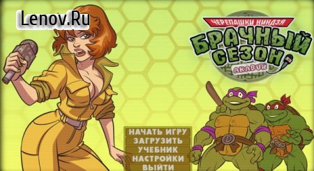 Teenage Mutant Ninja Turtles - The Mating Season v 1.05 Мод (полная версия)