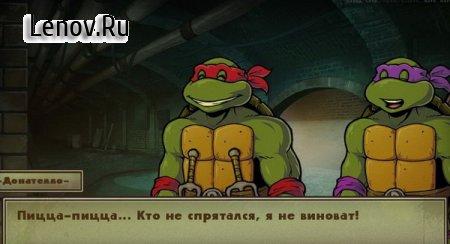 Teenage Mutant Ninja Turtles - The Mating Season v 1.05 Мод (полная версия)
