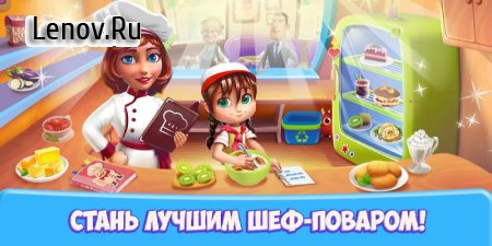 Cafe: Cooking Tale v 1.4.2 Мод (много денег)
