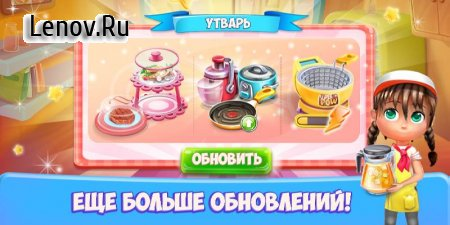 Cafe: Cooking Tale v 1.6.0 Мод (много денег)