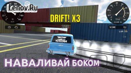 RCD - Дрифт на русских машинах v 1.9.2 Мод (много денег)