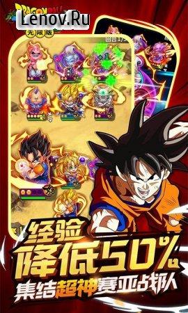 Dragon Ball Unlimited v 1.3.0 (Mod Money & More)