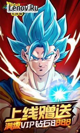 Dragon Ball Unlimited v 1.3.0 (Mod Money & More)
