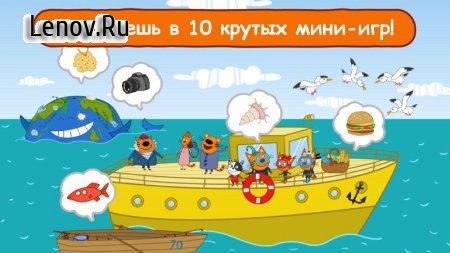 Three Cats: Sea Adventure v 1.0 Мод (Unlocked)
