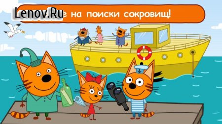Three Cats: Sea Adventure v 1.0 Мод (Unlocked)
