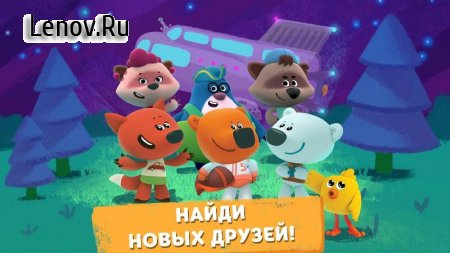 Be-be-bears in space v 1.180220 Мод (Unlocked)
