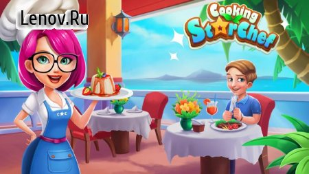 Cooking Star Chef - Realistic, Fun Restaurant Game v 1.1 Мод (Unlimited Coins/Gems/All Boosters)